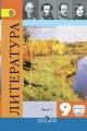 Литература 9 кл. Учебник в 2х частях с online-поддержкой